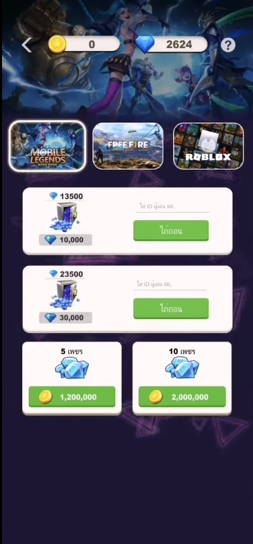 One Liner rewards and payouts